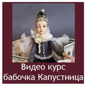 Кукольная мастерская Киры Кинаш - Дольки Радуги