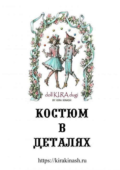 """Книга """"Костюм в деталях"""" - Дольки радуги"""